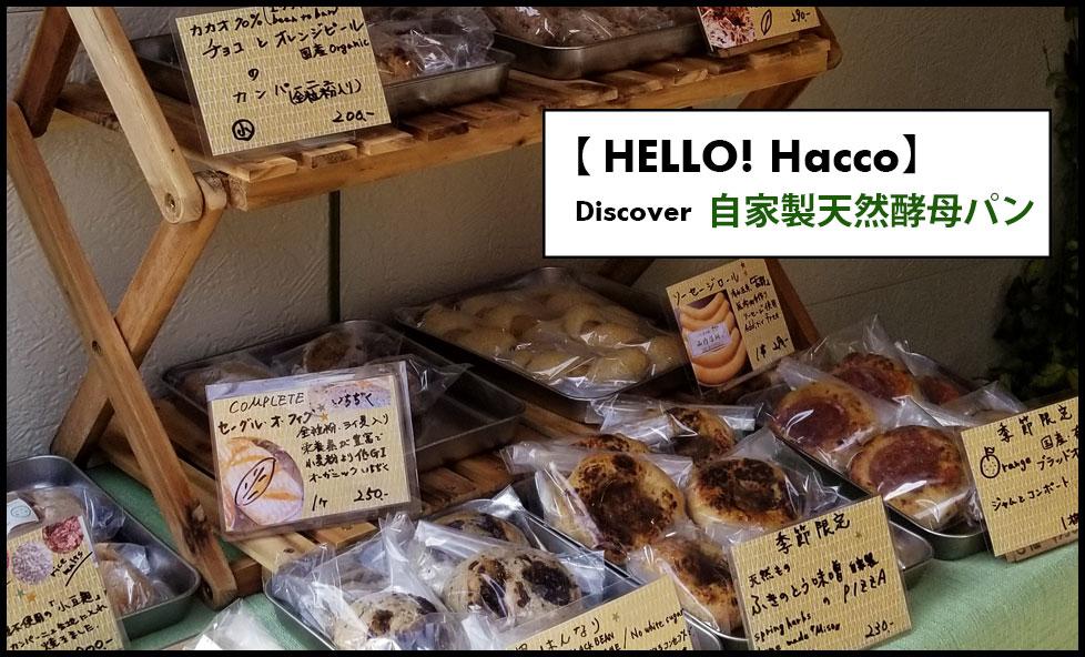 【HELLO!Hacco】vol.2 週1しか出逢えない?!自家製天然酵母パン専門店