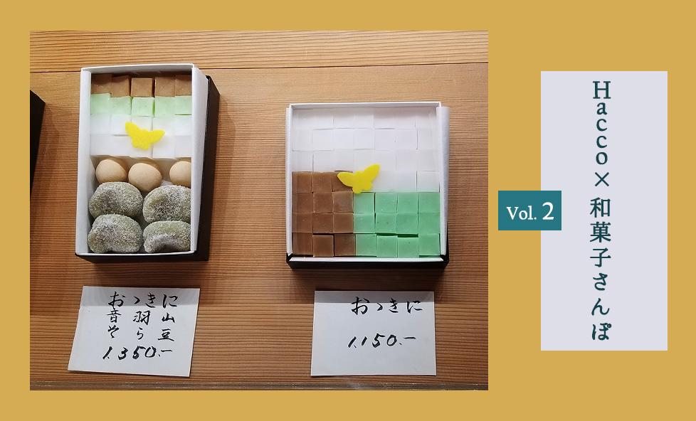 Hacco×和菓子さんぽ② 1年に1日!宵山だけの和菓子とは?