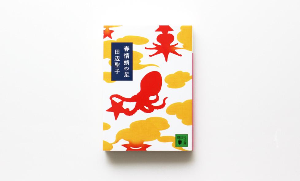 発酵読書ノート②「春情蛸の足」