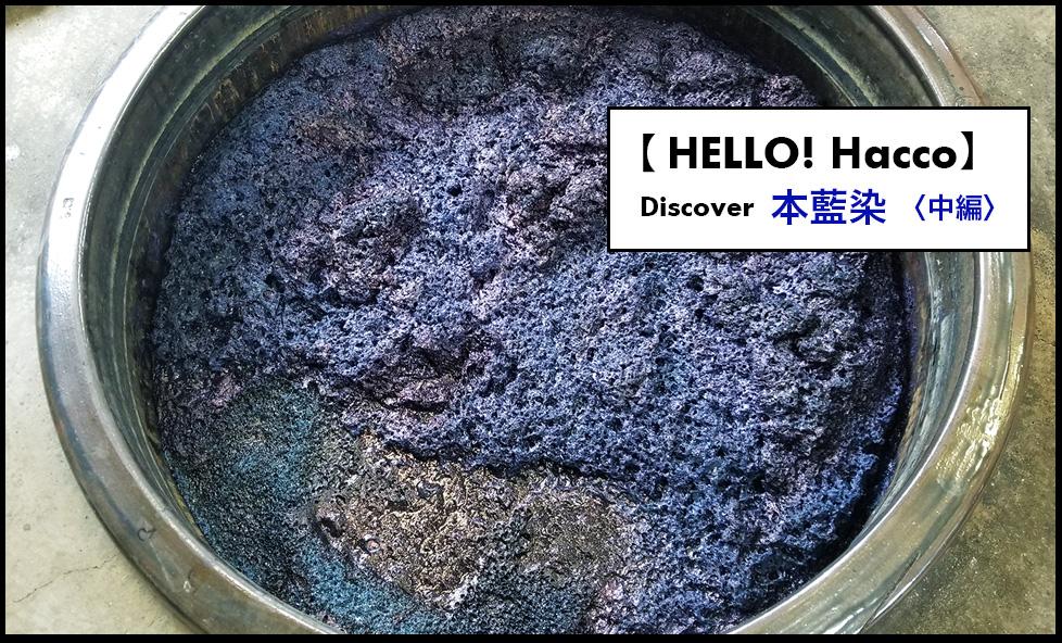 【HELLO!Hacco】vol.3 大原で触れる本物の藍染《中編》