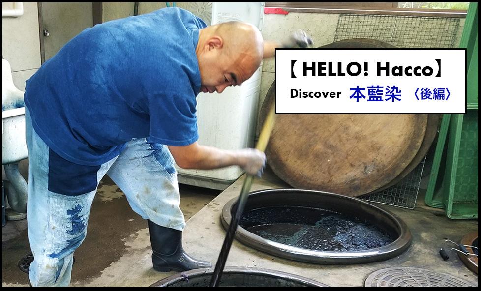 【HELLO!Hacco】vol.3 大原で触れる本物の藍染《後編》
