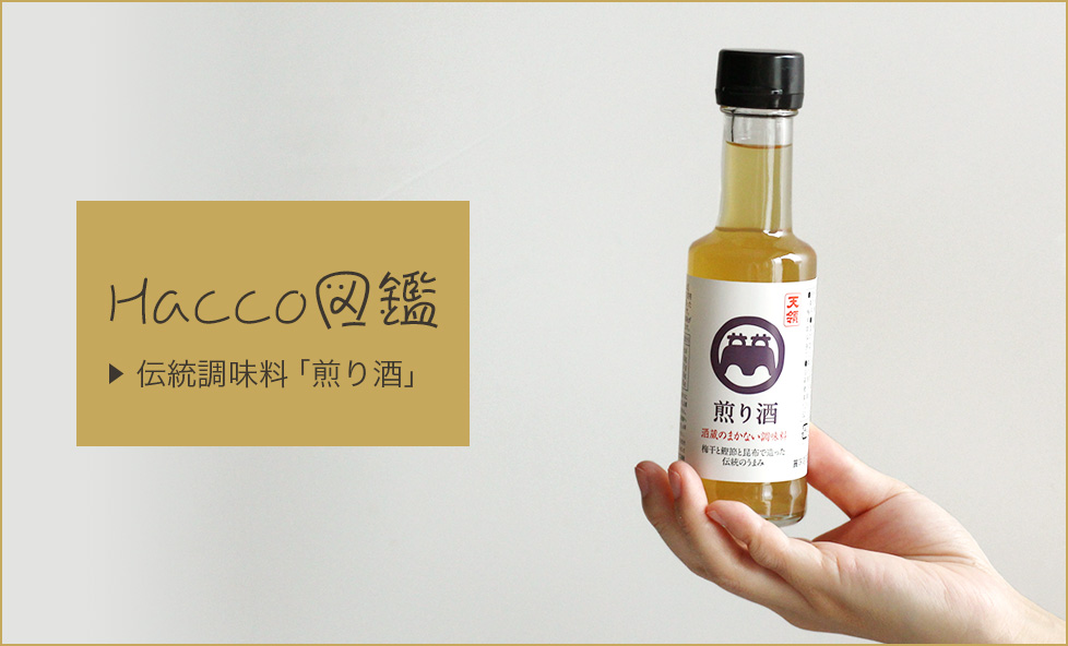 【Hacco図鑑】鰹・昆布・梅干しの旨味が絶妙!飛騨・天領酒造がつくる伝統調味料「煎り酒」