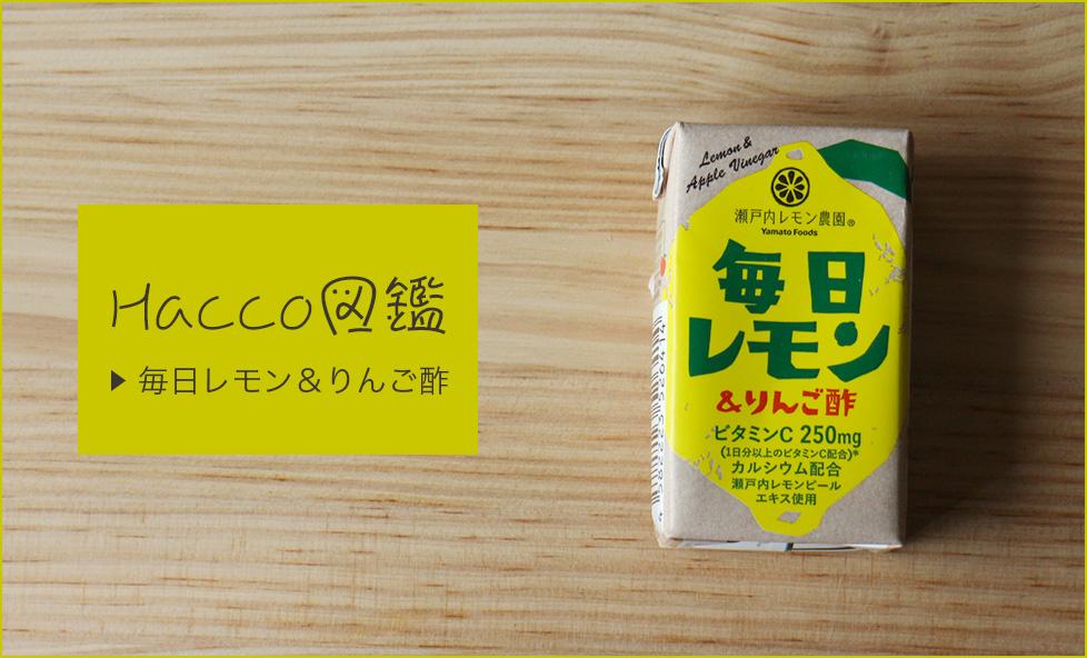 【Hacco図鑑】瀬戸内生まれのレモンを味わえる「毎日レモン&りんご酢」