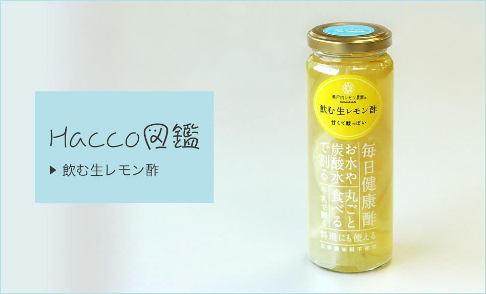 【Hacco図鑑】かわいい黄色に目を奪われる!こだわりの瀬戸内レモンから生まれた「飲む生レモン酢」