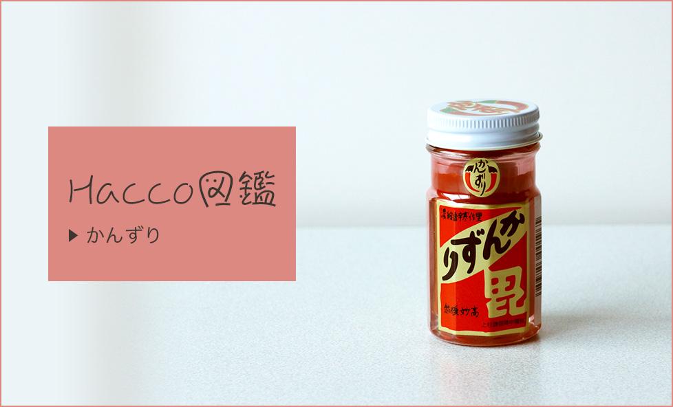 【Hacco図鑑】3年かけて発酵!新潟発の唐辛子発酵食品「かんずり」