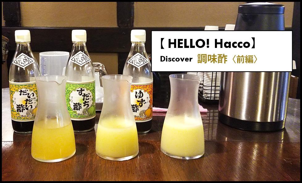【HELLO!Hacco】vol.4 世界にひとつだけのMyぽん酢づくり《前編》
