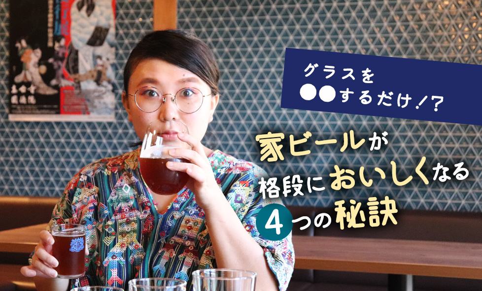 グラスを○○するだけ⁉ 家ビールが格段においしくなる4つの秘訣