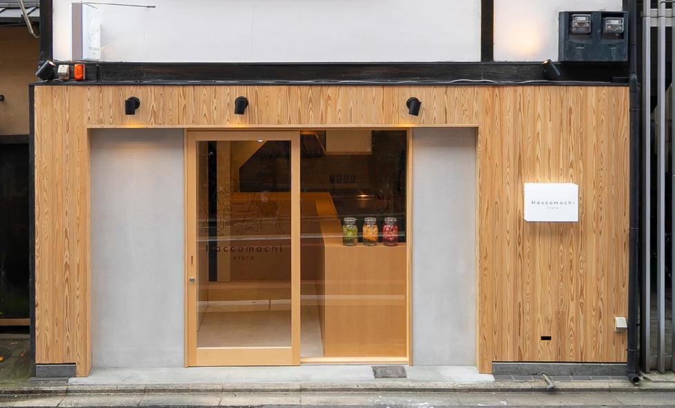 〈2020年2月22日〉発酵食品がたくさん食べられる!発酵カフェ「漬×麹 Haccomachi」OPENのお知らせ