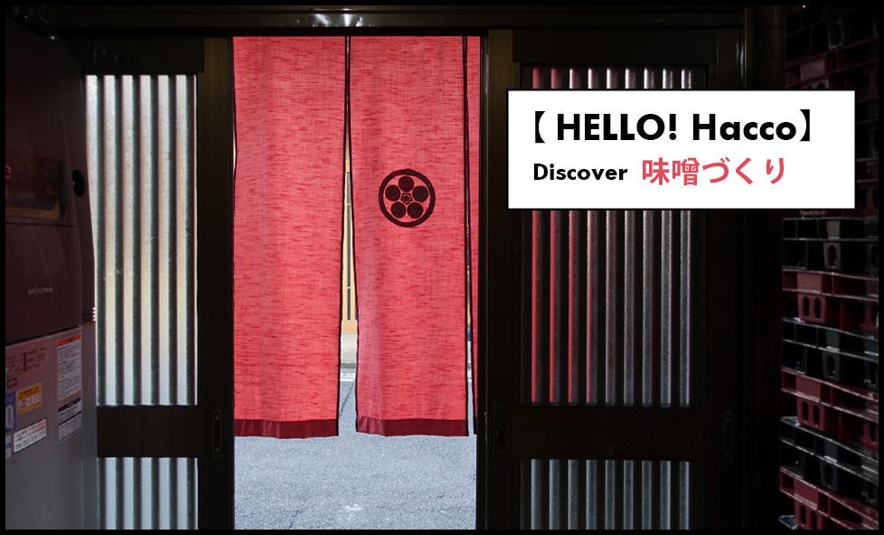 【HELLO! Hacco】vol.5 Discover味噌づくり