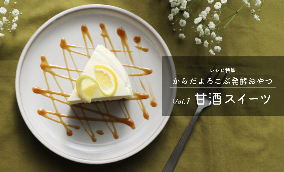 レシピ特集|からだよろこぶ発酵おやつ vol.1 甘酒スイーツ