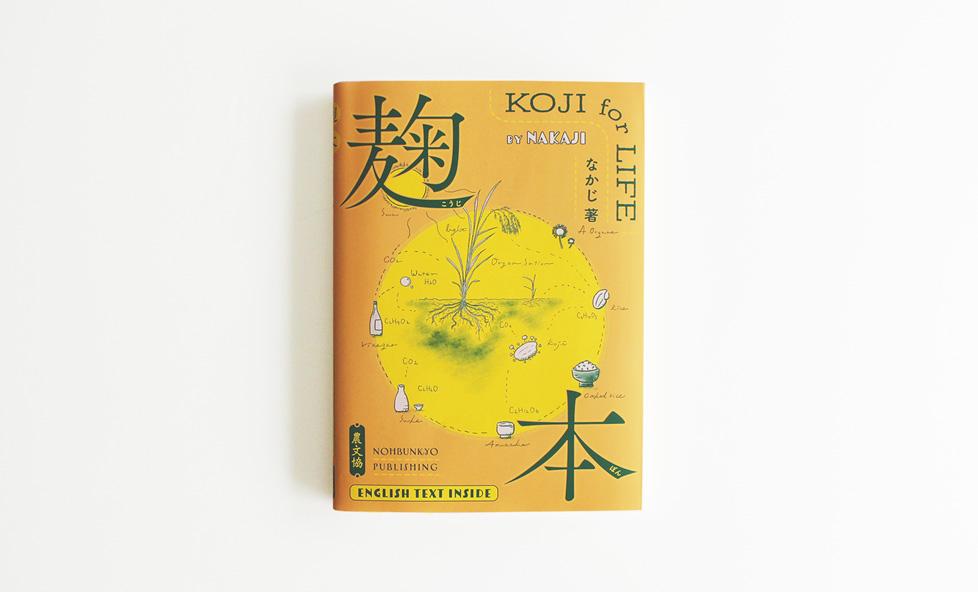 発酵読書ノート④「麹本 KOJI for LIFE」