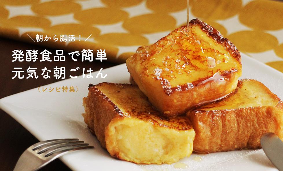 レシピ特集|朝から腸活!発酵食品で簡単・元気な朝ごはん