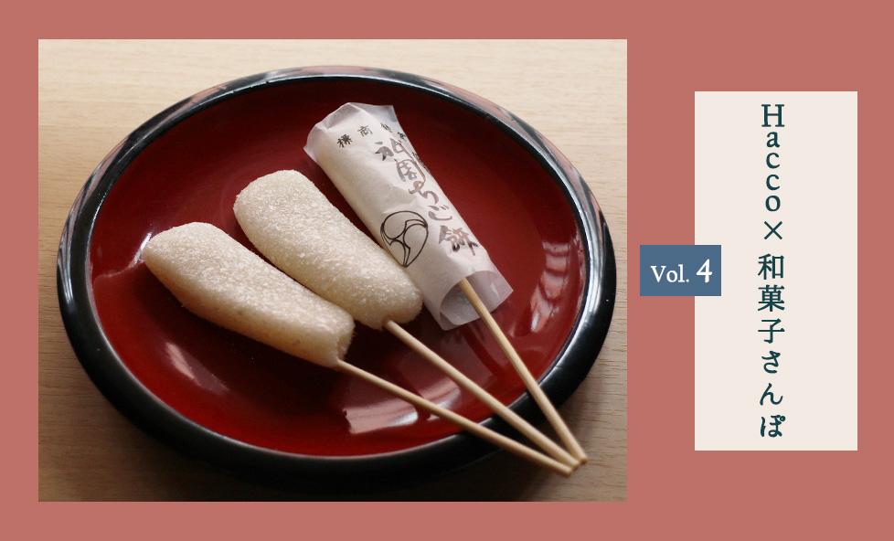 京都・Hacco×和菓子さんぽ④ 祇園ちご餅