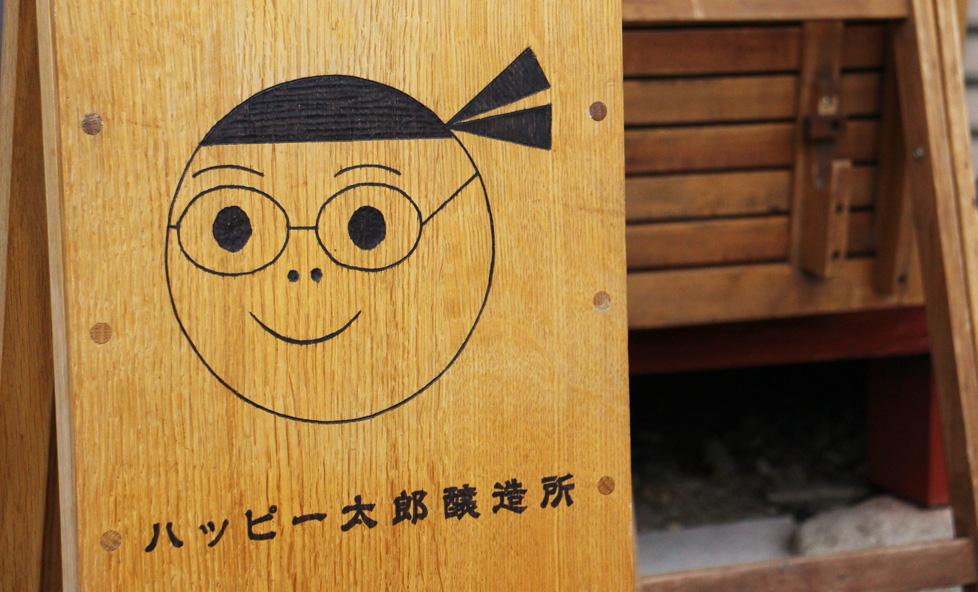 ハッピー太郎醸造所を訪ねて《前編》「顔の見える鮒鮓(ふなずし)」