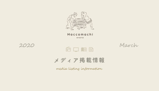「漬×麹 Haccomachi」 2020年3月メディア掲載情報