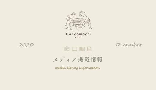 「漬×麹 Haccomachi」 2020年12月メディア掲載情報