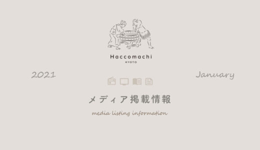 「漬×麹 Haccomachi」 2021年1月メディア掲載情報