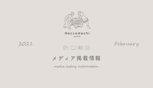 「漬×麹 Haccomachi」 2021年2月メディア掲載情報