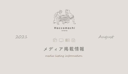 「漬×麹 Haccomachi」 2021年8月メディア掲載情報