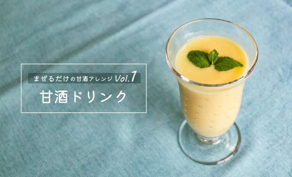 まぜるだけの甘酒アレンジ Vol.1「甘酒ドリンク」