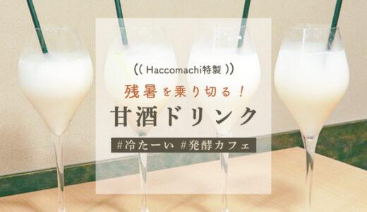 残暑を乗り切る!冷たーいHaccomachi特製甘酒ドリンク